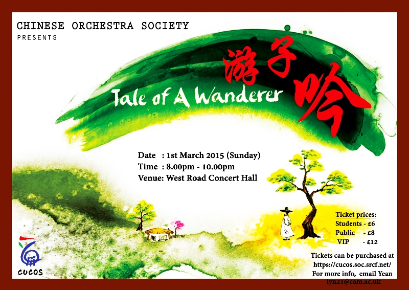 annual-concert-poster-advertisement